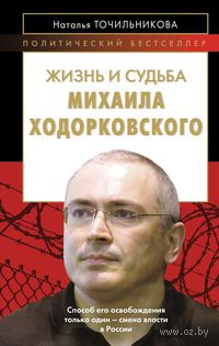 Жизнь и судьба Михаила Ходорковского
