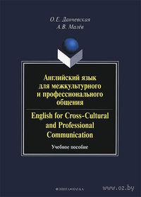 Английский язык для межкультурного и профессионального общения (+ CD)