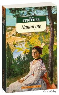 Накануне. Иван Тургенев