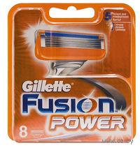 Кассета для станков для бритья Gillette FUSION Power (8 штук)