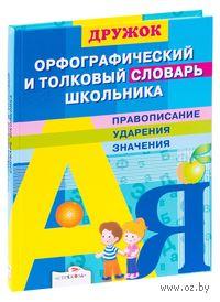 Орфографический и толковый словарь школьника