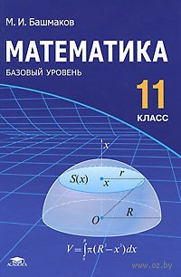 Математика. 11 класс. Базовый уровень. Марк Башмаков