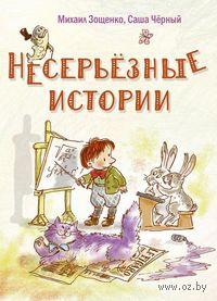 Несерьезные истории. Михаил Зощенко, Саша Черный