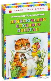 Приключения блудного попугая. Александр Курляндский