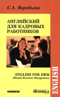 Английский язык для кадровых работников. Светлана Воробьева