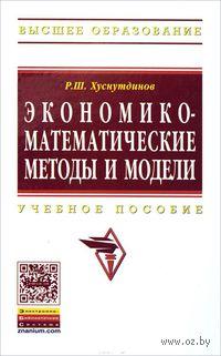 Экономико-математические методы и модели