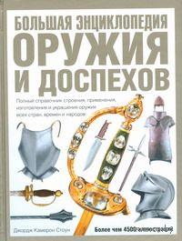 Большая энциклопедия оружия и доспехов. Джордж Стоун