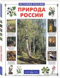 Природа России. Ольга Колпакова