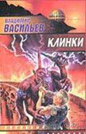 Клинки (м). Владимир Васильев