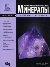 Лечебные и магические минералы. Мини-энциклопедия