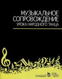 Музыкальное сопровождение урока народного танца. В. Зощенко