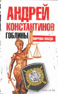 Пиррова победа (м). Андрей Константинов