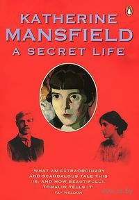 Katherine Mansfield: A Secret Life. К. Томалин