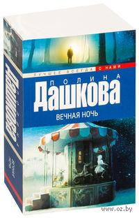 Вечная ночь (м). Полина Дашкова