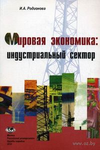 Мировая экономика. Индустриальный сектор. И. Родионова