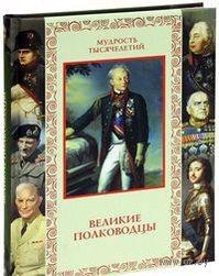 Великие полководцы. Афоризмы, притчи, легенды. Александр Кожевников