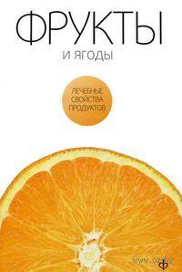 Фрукты и ягоды. Виктор Закревский