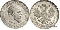 50 копеек 1894 АГ