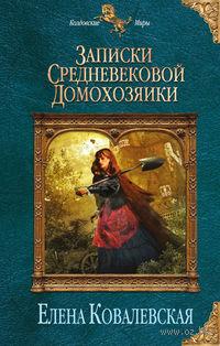 Записки средневековой домохозяйки. Елена Ковалевская