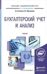 Бухгалтерский учет и анализ