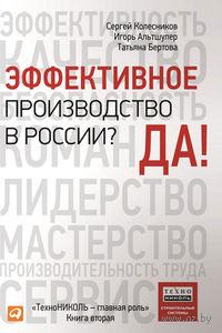 Эффективное производство в России? Да!