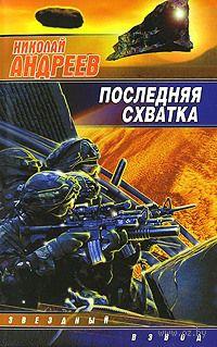 Последняя схватка. Николай Андреев