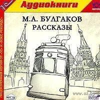 Рассказы. Михаил Булгаков