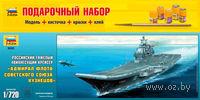 "Подарочный набор ""Авианосец Адмирал Кузнецов"" (масштаб: 1/720)"