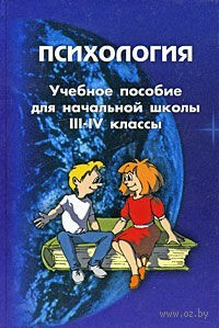 Психология. 3-4 классы. Ирина Дубровина, Алла Андреева, Елена Данилова