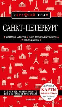 Санкт-Петербург. Путеводитель (+ карта). Ольга Чередниченко