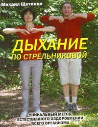 Дыхание по А.Н. Стрельниковой. Михаил Щетинин