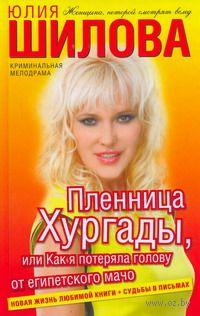 Пленница Хургады, или Как я потеряла голову от египетского мачо. Юлия Шилова