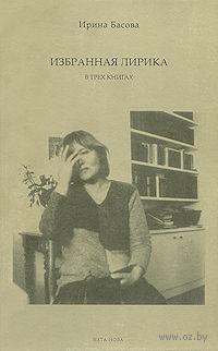 Ирина Басова. Избранная лирика. Ирина Басова