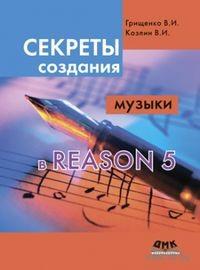 Секреты создания музыки в Reason 5. Валерий Козлин, Валентина Грищенко