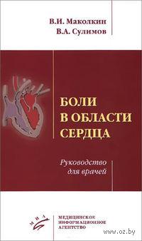 Боли в области сердца. Руководство для врачей