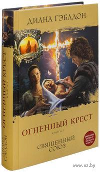 Огненный крест. Книга 1. Священный союз
