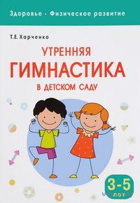 Утренняя гимнастика в детском саду. Упражнения для детей 3-5 лет