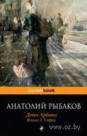 Дети Арбата. В 3 книгах. Книга 2. Страх (м). Анатолий Рыбаков