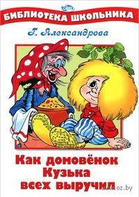 Как домовенок Кузька всех выручил. Галина Александрова