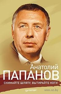 Анатолий Папанов: Снимайте шляпу, вытирайте ноги