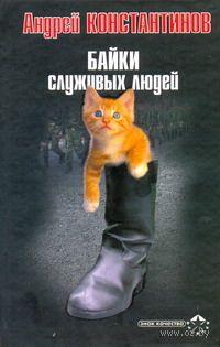 Байки служивых людей. Андрей Константинов
