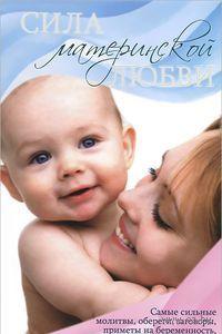 Сила материнской любви. Лариса Конева