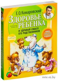 Здоровье ребенка и здравый смысл его родственников (м). Евгений Комаровский