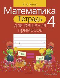 Математика. 4 класс. Тетрадь для решения примеров