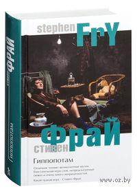 Гиппопотам. Стивен Фрай