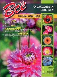 Все о садовых цветах. Ян Ван дер Неер