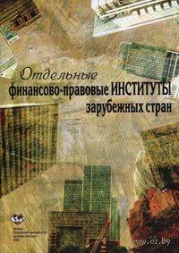 Отдельные финансово-правовые институты зарубежных стран. Валерий Белов, Н. Куфакова, А. Мамедов