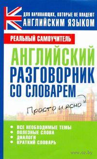 Английский разговорник со словарем. Сергей Матвеев