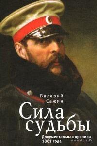 Сила судьбы. Документальная хроника 1861 года. Валерий Сажин