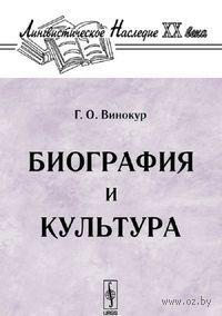 Биография и культура. Григорий Винокур